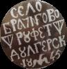 Bratsigovo_Stamp